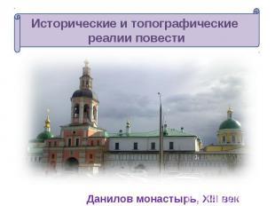 Исторические и топографические реалии повести Данилов монастырь, XIII век