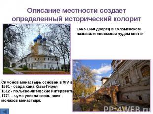 Описание местности создает определенный исторический колорит 1667-1668 дворец в