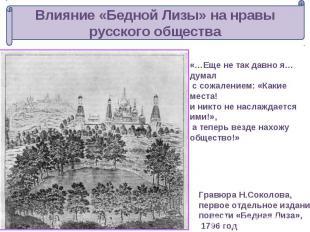Влияние «Бедной Лизы» на нравы русского общества «…Еще не так давно я…думал с со