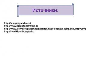 Источники: http://images.yandex.ru/ http://www.flibusta.net/a/10608 http://www.t