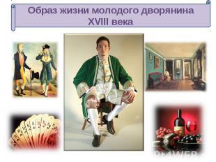 Образ жизни молодого дворянина XVIII века