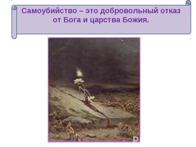 Самоубийство – это добровольный отказ от Бога и царства Божия.