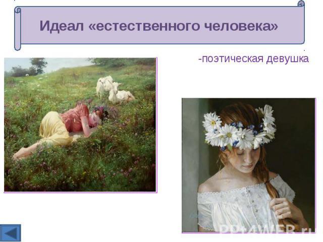 Идеал «естественного человека» -поэтическая девушка