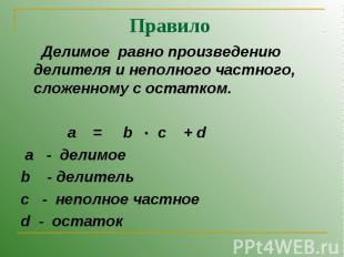 Правило Делимое равно произведению делителя и неполного частного, сложенному с о