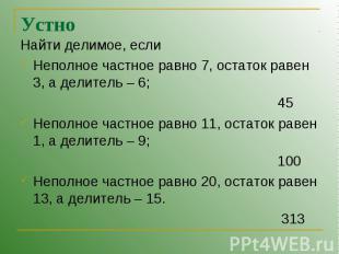 Устно Найти делимое, еслиНеполное частное равно 7, остаток равен 3, а делитель –