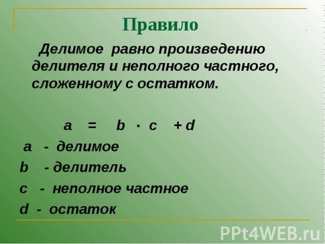 Правило Делимое равно произведению делителя и неполного частного, сложенному с остатком. a = b c + d a - делимоеb - делительс - неполное частноеd - остаток