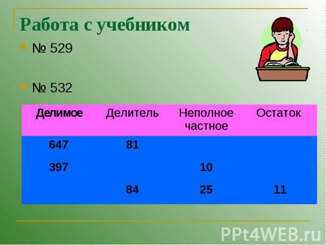 Работа с учебником № 529№ 532
