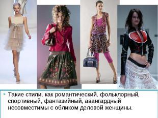 Такие стили, как романтический, фольклорный, спортивный, фантазийный, авангардны