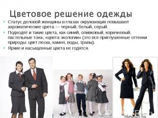 Цветовое решение одежды Статус деловой женщины в глазах окружающих повышают ахро