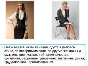 Оказывается, если женщина одета в деловом стиле, то воспринимающие ее другие жен
