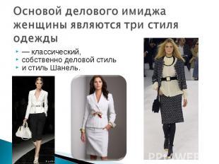 Основой делового имиджа женщины являются три стиля одежды — классический, собств