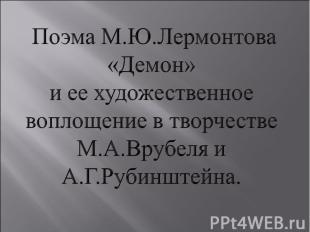 Поэма М.Ю.Лермонтова «Демон»и ее художественное воплощение в творчестве М.А.Вруб