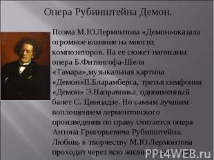 Опера Рубинштейна Демон. Поэма М.Ю.Лермонтова «Демон»оказала огромное влияние на