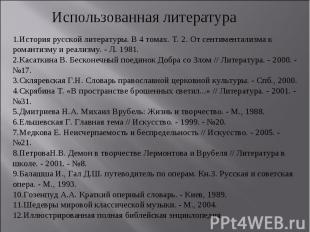 Использованная литература1.История русской литературы. В 4 томах. Т. 2. От сенти