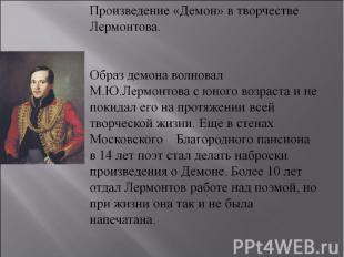 Произведение «Демон» в творчестве Лермонтова.Образ демона волновал М.Ю.Лермонтов