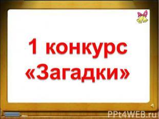 1 конкурс«Загадки»