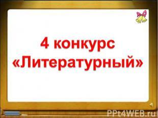 4 конкурс«Литературный»