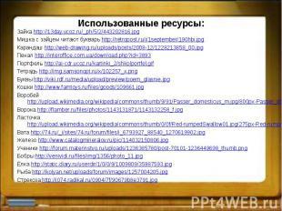 Использованные ресурсы: Зайка http://13day.ucoz.ru/_ph/5/2/443202816.jpgМишка с