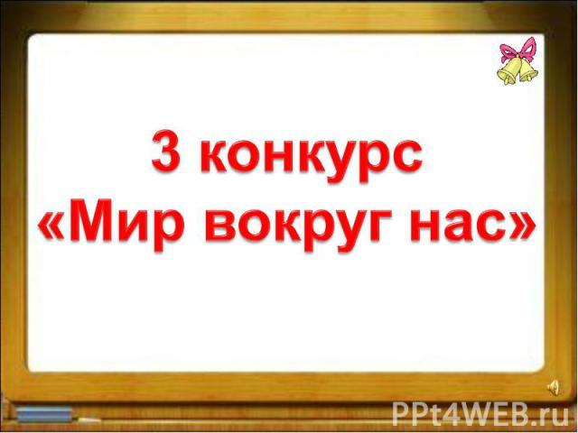 3 конкурс«Мир вокруг нас»
