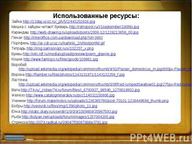 Использованные ресурсы: Зайка http://13day.ucoz.ru/_ph/5/2/443202816.jpgМишка с зайцем читают букварь http://retropost.ru/i/1september/190hbi.jpgКарандаш http://web-drawing.ru/uploads/posts/2008-12/1228213858_00.jpgПенал http://interoffice.com.ua/do…