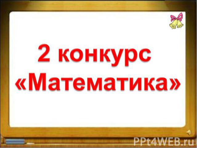 2 конкурс «Математика»