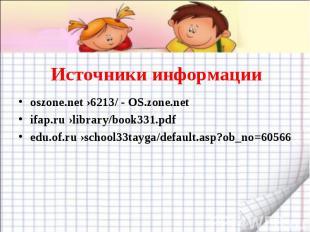 Источники информации oszone.net›6213/ - OS.zone.netifap.ru›library/book331.pd