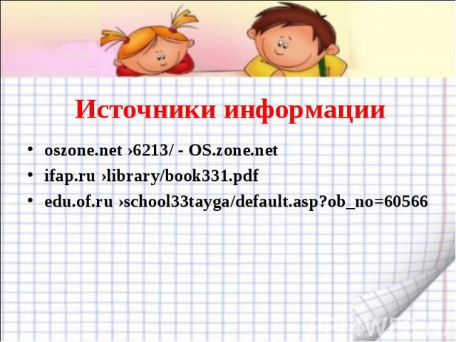 Источники информации oszone.net›6213/ - OS.zone.netifap.ru›library/book331.pdfedu.of.ru›school33tayga/default.asp?ob_no=60566