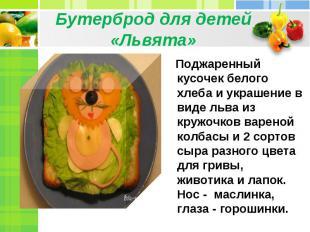 Бутерброд для детей «Львята» Поджаренный кусочек белого хлеба и украшение в виде