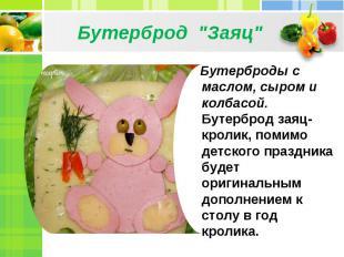 """Бутерброд """"Заяц"""" Бутерброды с маслом, сыром и колбасой. Бутерброд заяц-кролик, п"""