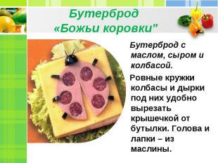 """Бутерброд «Божьи коровки"""" Бутерброд с маслом, сыром и колбасой. Ровные кружки ко"""
