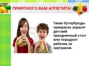 ПРИЯТНОГО ВАМ АППЕТИТА! Такие бутерброды прекрасно украсят детский праздничный с