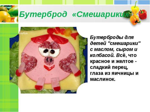 Бутерброд «Смешарики» Бутерброды для детей