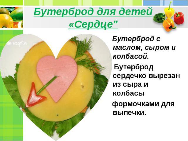 Бутерброд для детей «Сердце