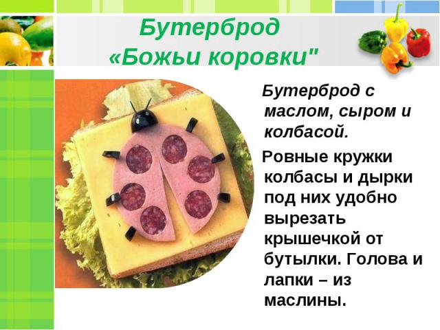 Бутерброд «Божьи коровки