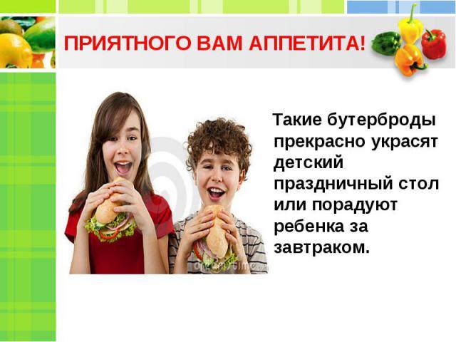 ПРИЯТНОГО ВАМ АППЕТИТА! Такие бутерброды прекрасно украсят детский праздничный стол или порадуют ребенка за завтраком.