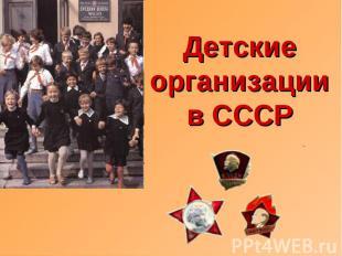 Детские организации в СССР