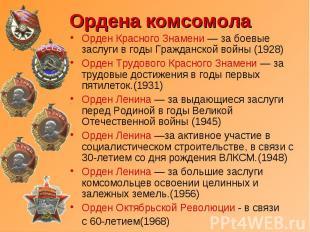 Ордена комсомола Орден Красного Знамени— за боевые заслуги в годы Гражданской в