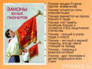 Пионер предан Родине, партии, коммунизму Пионер готовится стать комсомольцем Пио