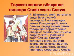 Торжественное обещание пионера Советского Союза Я, (фамилия, имя), вступая в ряд