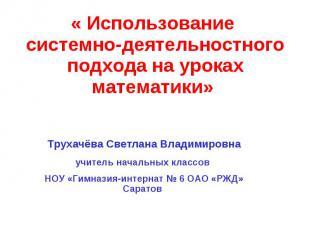 « Использование системно-деятельностнoго подхода на уроках математики» Трухачёва