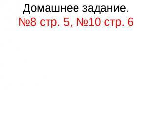 Домашнее задание.№8 стр. 5, №10 стр. 6