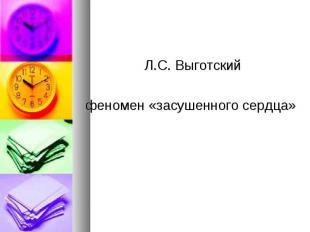 Л.С. Выготский феномен «засушенного сердца»