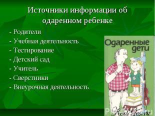 Источники информации об одаренном ребенке - Родители- Учебная деятельность- Тест