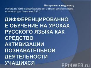 Материалы к педсоветуРабота по теме самообразования учителя русского языка и лит