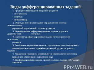Виды дифференцированных заданий 1. Предварительные задания по уровню трудности:-