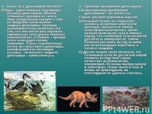 Были ли у динозавров потомки?Птицы – единственные подлинные потомки динозавров.