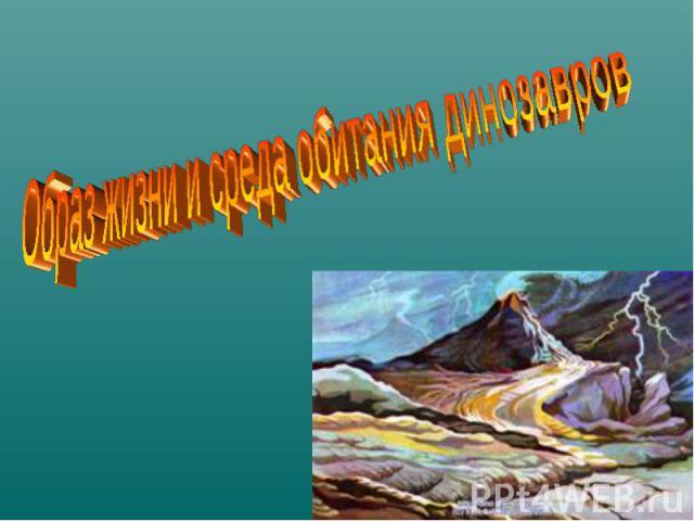 Образ жизни и среда обитания динозавров