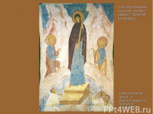 В основу программы росписей положен акафист Пресвятой Богородицы. «Светоприимная