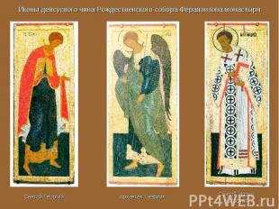 Иконы деисусного чина Рождественского собора Ферапонтова монастыря