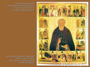 Преподобный Дмитрий Прилуцкий Дионисия идеальный образ монаха-исихаста.Последняя